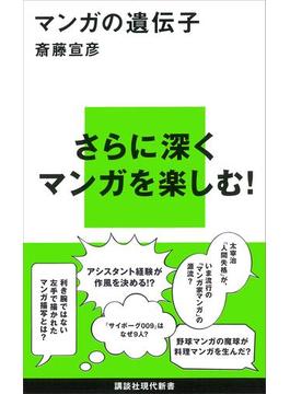 マンガの遺伝子(講談社現代新書)