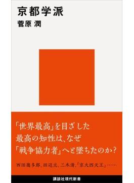 京都学派(講談社現代新書)