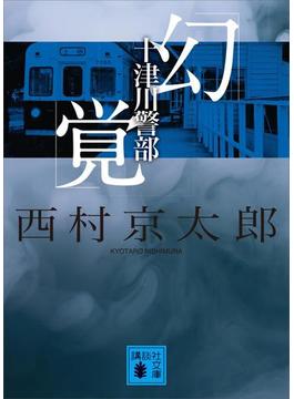 十津川警部「幻覚」(講談社文庫)
