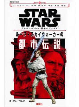 STAR WARS ジャーニー・トゥ・最後のジェダイ ルーク・スカイウォーカーの都市伝説(講談社KK文庫)