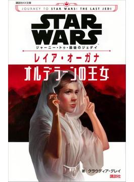 STAR WARS ジャーニー・トゥ・最後のジェダイ レイア・オーガナ オルデラーンの王女(講談社KK文庫)