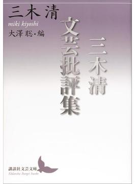三木清文芸批評集(講談社文芸文庫)
