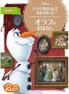 アナと雪の女王 家族の思い出 オラフの おはなし(ディズニーゴールド絵本)