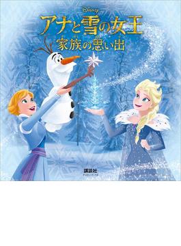アナと雪の女王 家族の思い出(ディズニーブックス)(新ディズニー名作コレクション(雑誌))