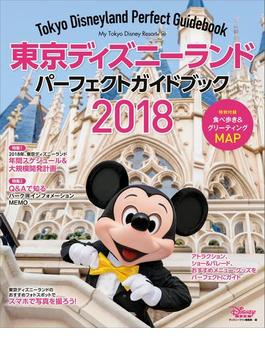東京ディズニーランド パーフェクトガイドブック 2018(My Tokyo Disney Resort)