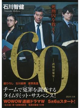 60 誤判対策室(講談社文庫)