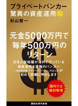 プライベートバンカー 驚異の資産運用砲(講談社現代新書)