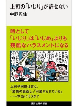 上司の「いじり」が許せない(講談社現代新書)