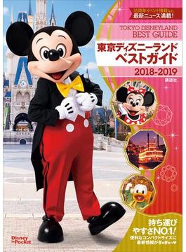 東京ディズニーランドベストガイド 2018-2019(Disney in Pocket)