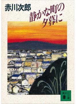 静かな町の夕暮に(講談社文庫)