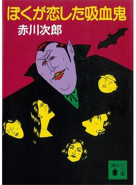 ぼくが恋した吸血鬼(講談社文庫)