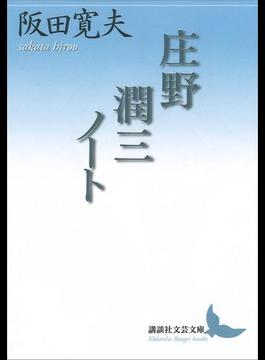 庄野潤三ノート(講談社文芸文庫)