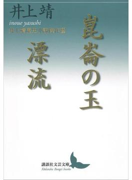 崑崙の玉/漂流 井上靖歴史小説傑作選(講談社文芸文庫)