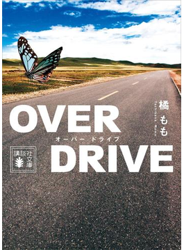 OVER DRIVE(講談社文庫)