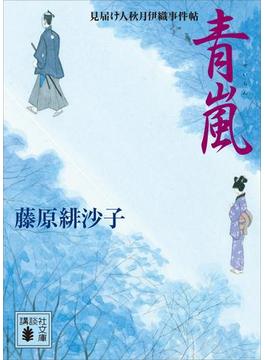 青嵐 見届け人秋月伊織事件帖(講談社文庫)