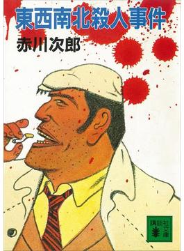 東西南北殺人事件(講談社文庫)