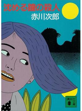 沈める鐘の殺人(講談社文庫)