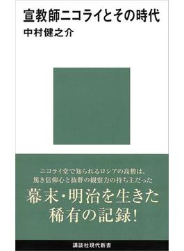 宣教師ニコライとその時代(講談社現代新書)
