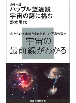カラー版 ハッブル望遠鏡 宇宙の謎に挑む(講談社現代新書)