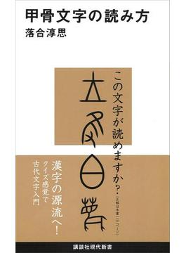 甲骨文字の読み方(講談社現代新書)