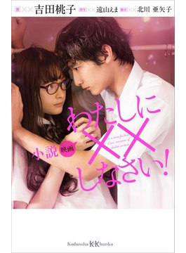 小説 映画 わたしに××しなさい!(講談社KK文庫)