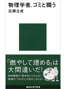 物理学者、ゴミと闘う(講談社現代新書)