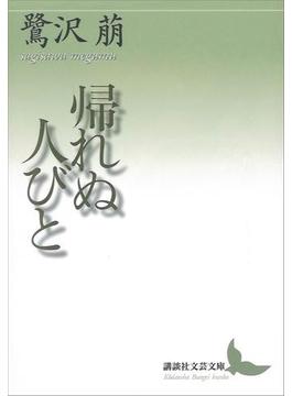 帰れぬ人びと(講談社文芸文庫)