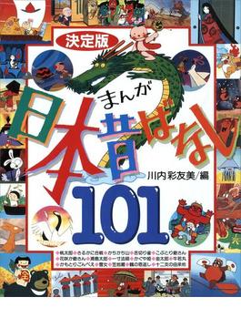 決定版 まんが日本昔ばなし101(決定版101シリーズ)