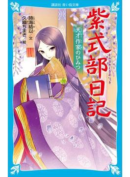 紫式部日記 天才作家のひみつ(青い鳥文庫)