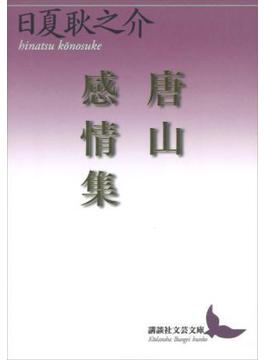 唐山感情集(講談社文芸文庫)