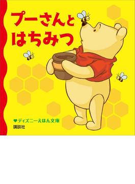 プーさんと はちみつ(ディズニーえほん文庫)