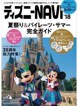 ディズニーNAVI'18 夏祭り&パイレーツ・サマー完全ガイド(1週間MOOK)