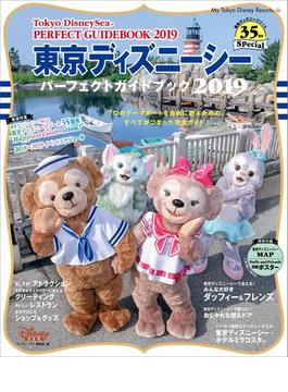 東京ディズニーシー パーフェクトガイドブック 2019 東京ディズニーリゾート35周年Special(My Tokyo Disney Resort)