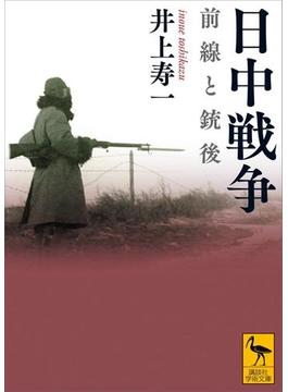 日中戦争 前線と銃後(講談社学術文庫)