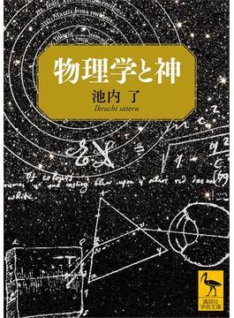 物理学と神(講談社学術文庫)