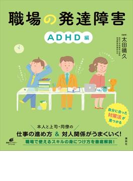 職場の発達障害 ADHD編(健康ライブラリー)