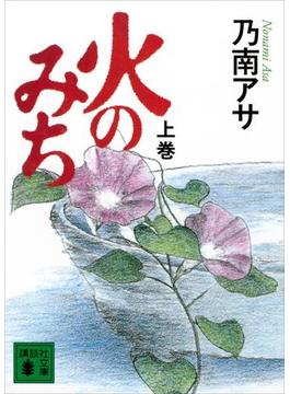 火のみち(講談社文庫)