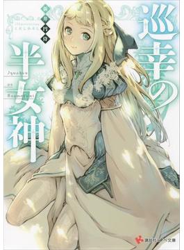 巡幸の半女神(講談社ラノベ文庫)