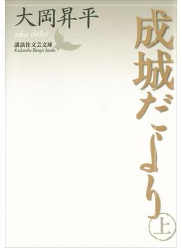 成城だより(講談社文芸文庫)