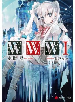 W.W.W(講談社ラノベ文庫)