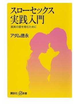 スローセックス(講談社+α文庫)