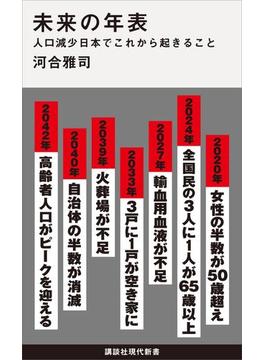 未来の年表(講談社現代新書)