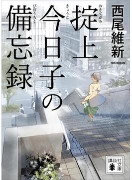 掟上今日子の備忘録(文庫版)(講談社文庫)