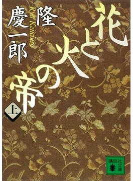 花と火の帝(講談社文庫)