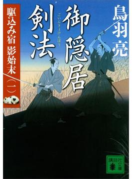 駆込み宿 影始末(講談社文庫)