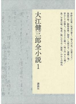 大江健三郎全小説(大江健三郎 全小説)
