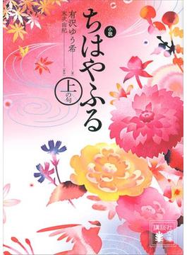 小説 ちはやふる(講談社文庫)