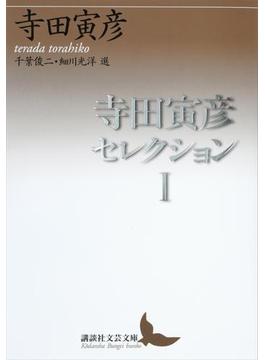 寺田寅彦セレクション(講談社文芸文庫)