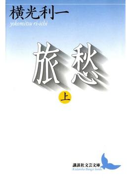 旅愁(講談社文芸文庫)