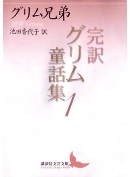 完訳グリム童話集(講談社文芸文庫)
